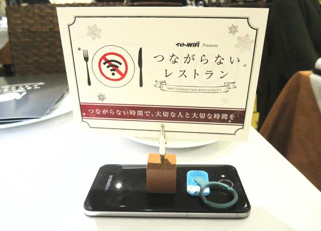 画像: ①スマートフォンをつながらない状態にすること