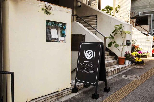 画像1: 【体験レポ】デジタルデトックス!イモトのWiFi『つながらないレストラン』に行ってきました!