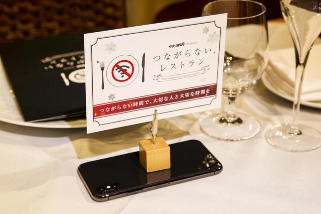 画像1: スマートフォンから離れて