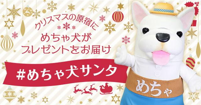 画像: めちゃ犬サンタ - 原宿でめちゃコミック初のリアルイベント開催