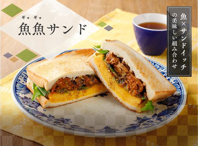 画像: 魚魚サンド | ケンコーマヨネーズ