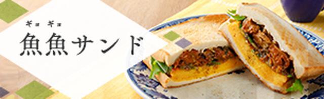 画像: お刺身の米麹コッペ | ケンコーマヨネーズ
