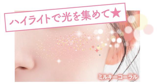 画像4: 眉、目もと、頬、唇にマルチに使える 「スパークリングジェル」 が新発売