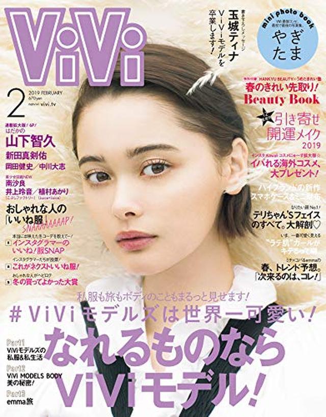 画像: ViVi(ヴィヴィ) 2019年 02 月号 [雑誌] | |本 | 通販 | Amazon