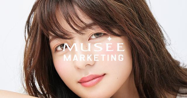 画像: ミュゼマーケティング|女性支持率NO.1ブランドのF1マーケティングメディア