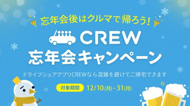 """画像4: """"乗りたい"""" と """"乗せたい"""" を繋げるモビリティプラットフォーム『CREW』"""