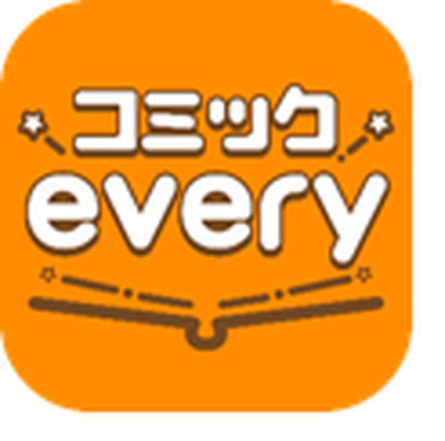 画像4: 無料コンテンツ数最大級!マンガアプリ『コミックevery』が満を持して配信スタート!