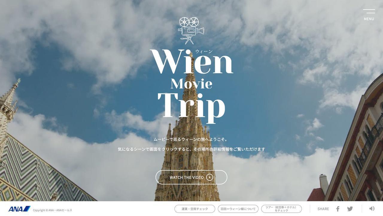 画像: 動画は観るツールから触れるツールへ!「Wien Movie Trip」 の仕掛け