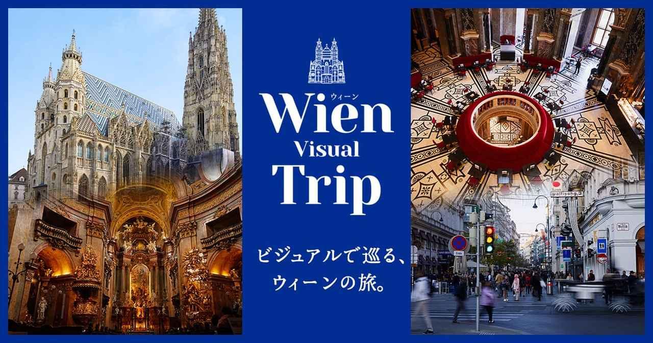 画像: WIEN VISUAL TRIP ウィーンの魅力を凝縮した、ANA羽田⇆ウィーン線新規就航スペシャルコンテンツ