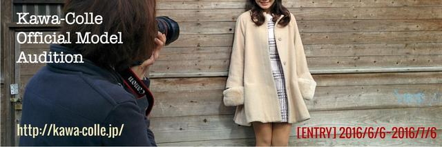 画像: カワコレオフィシャルモデルを大募集中! - カワコレメディア - 女の子による 女の子のための ガールズメディア!