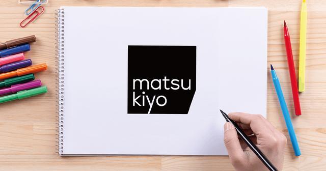 画像: NEWS | matsukiyo | マツモトキヨシ | ドラッグストア マツモトキヨシ