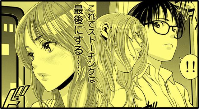 画像2: 【マガポケ限定】超人気に応えて!『ストーカー行為がバレて人生終了男』第2部連載開始!