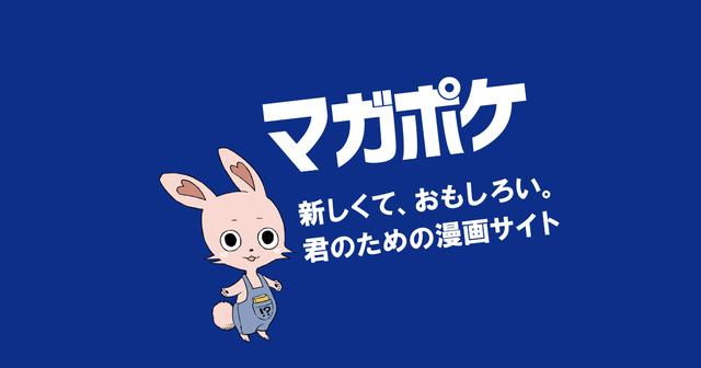 画像: マガポケ|少年マガジン公式無料漫画アプリ