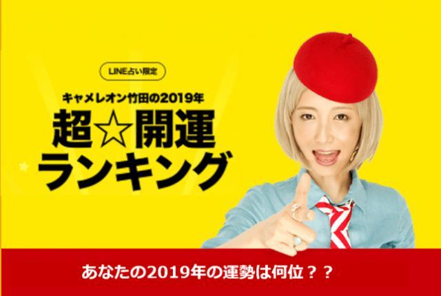 画像: 「LINE占い」による『2019年超☆開運ランキング』を公開!