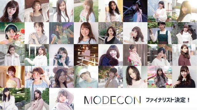 画像: 女子大生限定モデルコンテスト「MODECON2019」ファイナリストが決定!