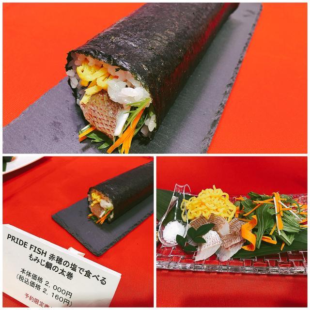画像: 本体価格2,000円(税込価格2,160円) 使用素材:真鯛、錦糸玉子、水菜、にんじん、ごま  添付:赤穂の塩
