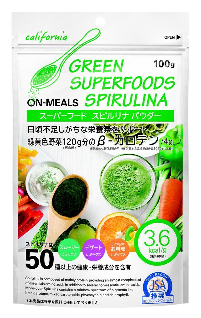 画像: 製造名:お料理用スピルリナ DICスピルリナパウダー ON-MEALS 100g 製造元:DICライフテック 定価:¥1,700円(税込)