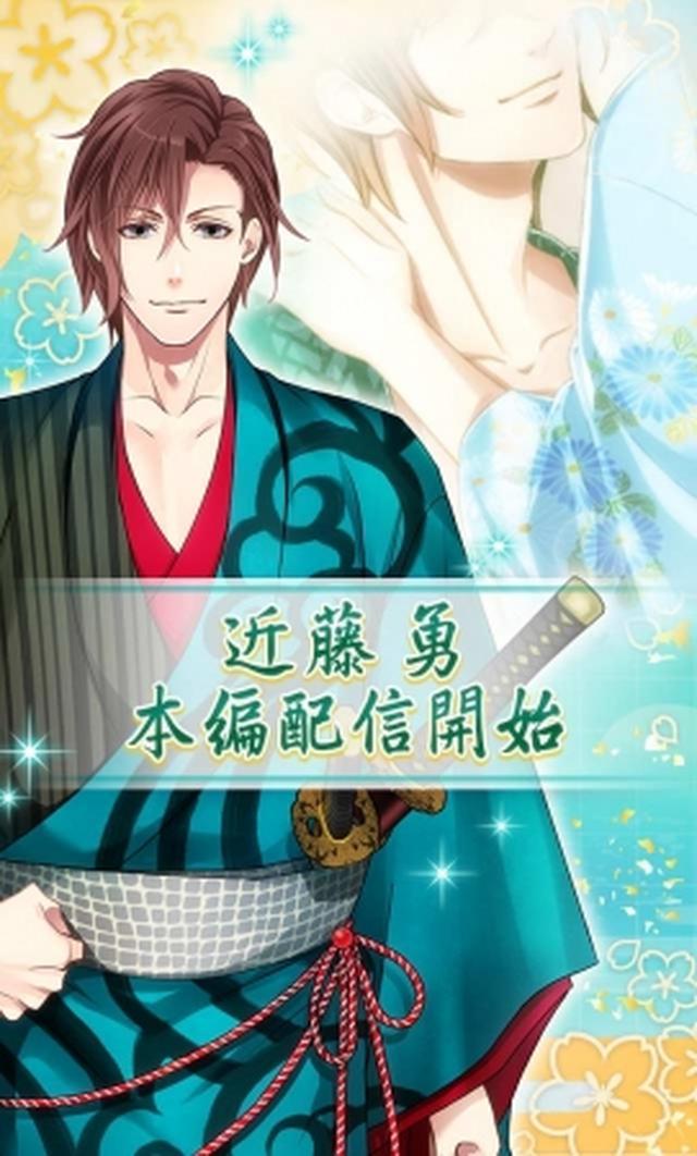 画像4: 『恋愛幕末カレシ』ファン待望!新撰組局長との恋愛ストーリーがついに解禁!