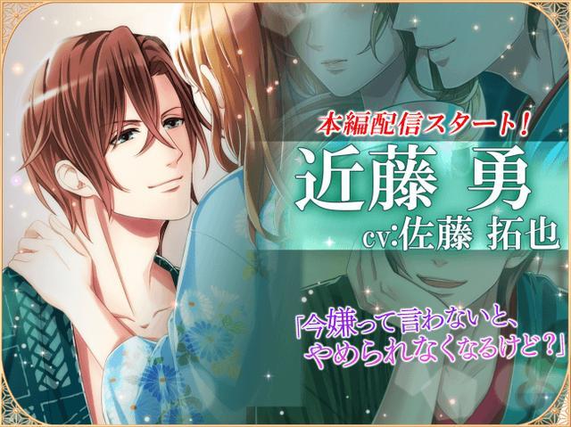画像2: 『恋愛幕末カレシ』ファン待望!新撰組局長との恋愛ストーリーがついに解禁!