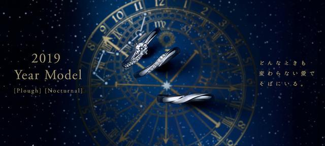 画像1: イヤーモデル Plough & Nocturnal|婚約指輪・結婚指輪のI-PRIMO(アイプリモ)