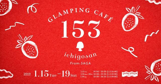 画像: GLAMPING CAFE 153 | いちごさん 佐賀県産ブランドいちご