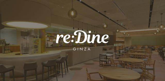 画像: re:Dine GINZA(リダイン 銀座) - 日本初のシェア型レストラン