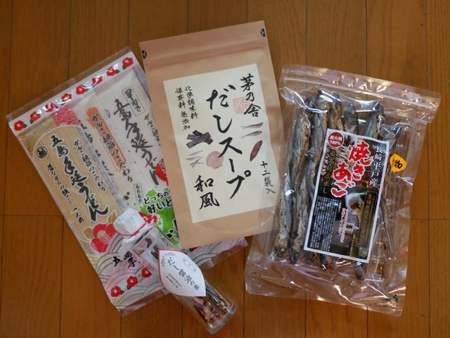 画像: 「あごお楽しみセット」3000円相当