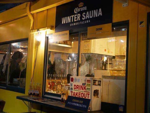 画像7: 【体験レポ】冬の下北沢で新しい特別な体験!「CORONA WINTER SAUNA SHIMOKITAZAWA」