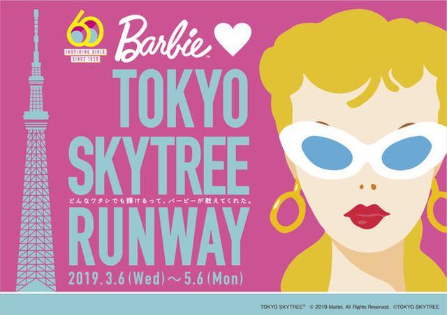 画像: 女性の憧れ!ファッションドール「Barbie(TM)」 デビュー60周年記念コラボイベント!