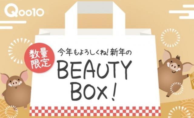 画像1: 漢方コスメで運気アップ!?1月「BEAUTY BOX」は、韓国コスメ40個セットでなんと3,000円