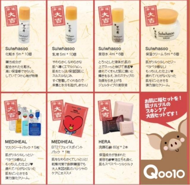画像3: 漢方コスメで運気アップ!?1月「BEAUTY BOX」は、韓国コスメ40個セットでなんと3,000円