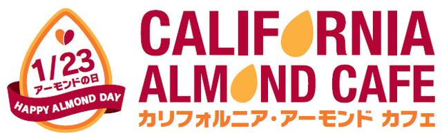 画像3: 期間限定「カリフォルニア・アーモンド カフェ」が期間限定オープン