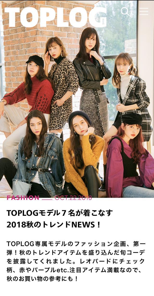 画像3: ファッションWEBマガジン 「TOPLOG」の専属モデルに14名が決定!