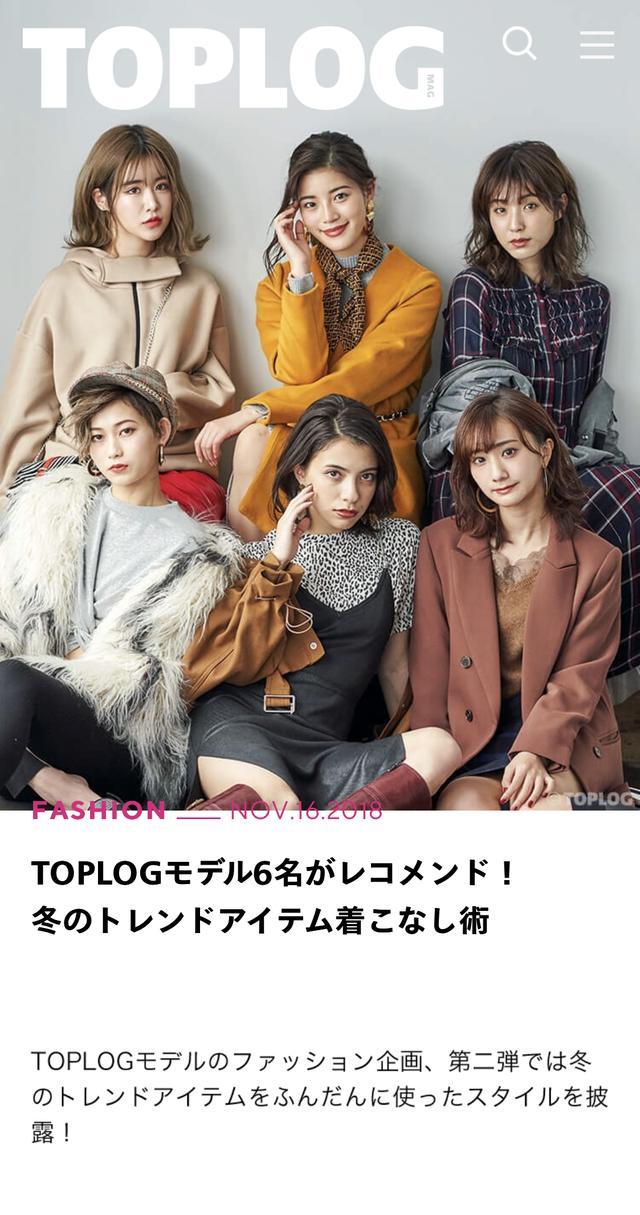 画像2: ファッションWEBマガジン 「TOPLOG」の専属モデルに14名が決定!