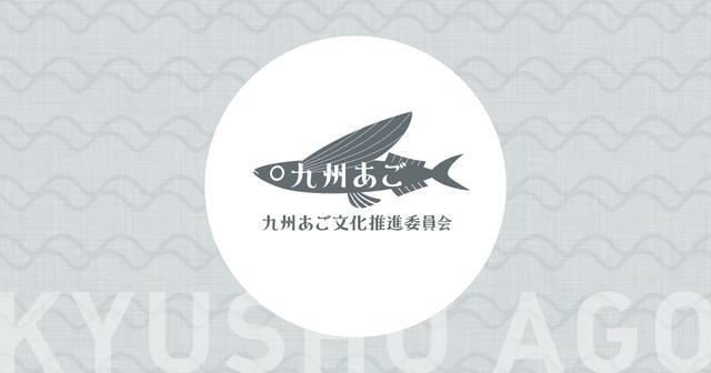 画像: 九州あご文化推進委員会