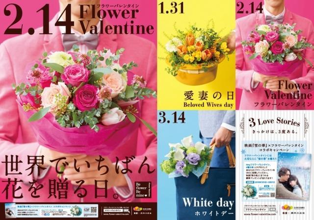 画像1: 渋谷ヒカリエや日本橋三越本店、銀座三越など都内の人気スポットにてフラワーバレンタインイベントを開催!