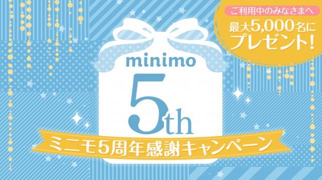 画像1: サロンスタッフ直接予約アプリ「minimo」5周年