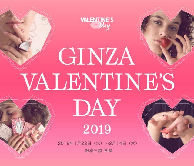 画像: GINZA VALENTINE'S DAY 2019|銀座三越|三越 店舗情報