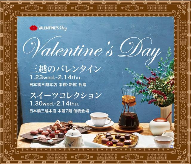 画像: 三越のバレンタイン | 日本橋三越本店  | 三越 店舗情報