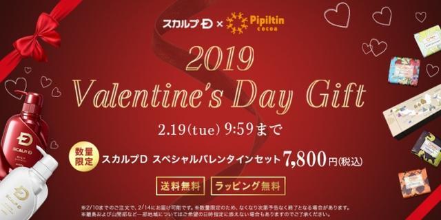 画像: アンファーの「バレンタインギフト」好評発売中!
