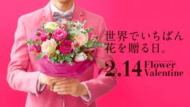 画像: 銀座三越×フラワーバレンタイン3Days