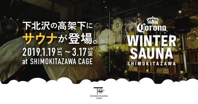 画像: Top | CORONA WINTER SAUNA SHIMOKITAZAWA | 下北沢の高架下にサウナが登場。