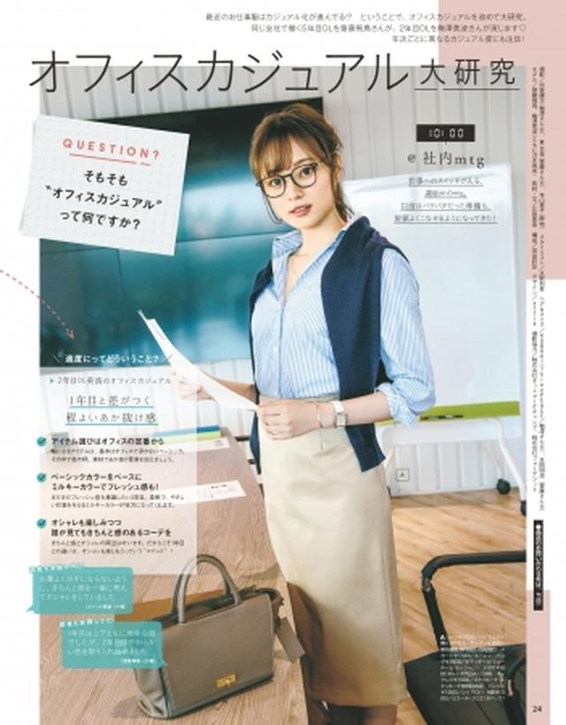 画像1: まいやんが教える最高のオフィスコーデ! with3月号は1月28日発売