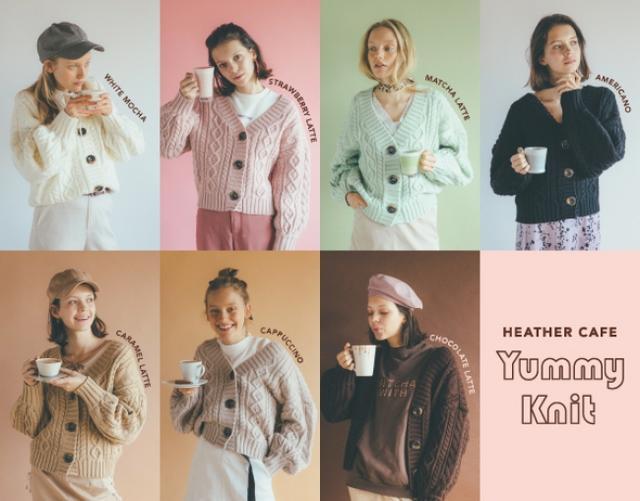 """画像1: Heatherからカフェドリンクのように美味しそうなカラーリングのニット""""YUMMY KNIT""""が登場"""