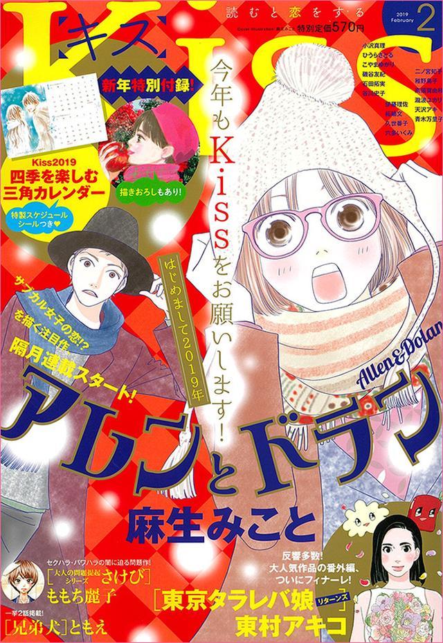 画像: Kiss TOPページ Kiss   講談社 講談社コミックプラス