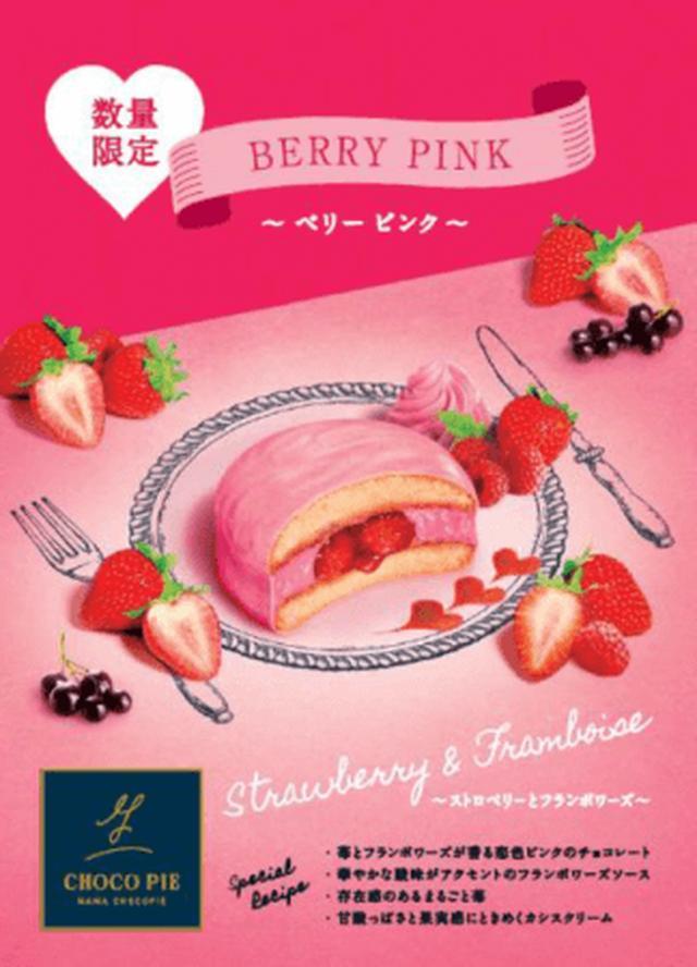 画像: チョコパイ史上初インスタ映えしすぎる恋色ピンクチョコパイが誕生!