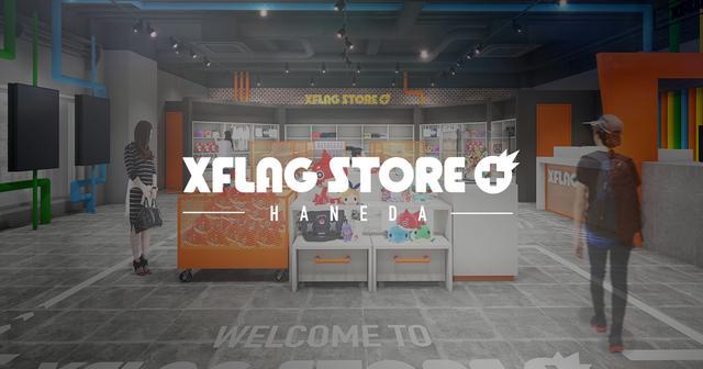 画像: XFLAG STORE + (PLUS) HANEDA|XFLAG STORE(エックスフラッグストア)ポータルサイト