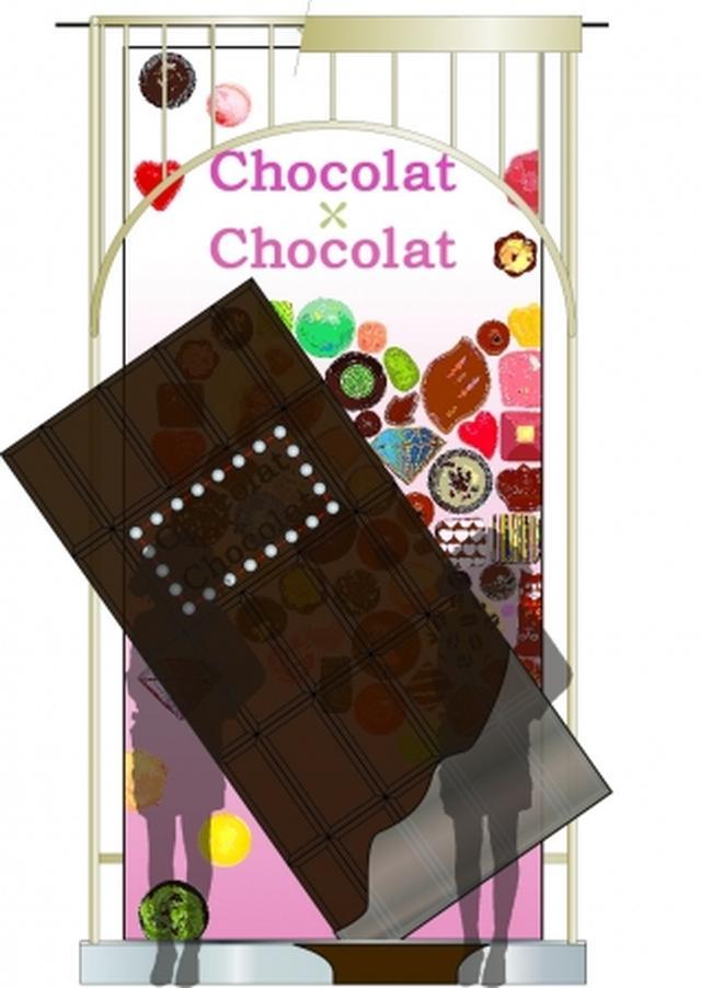 """画像3: 今年は断然""""シェアチョコ""""!一緒に味わって楽しむバレンタイン 「ショコラ×ショコラ」"""