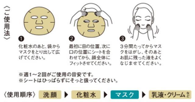 画像2: 国産米由来の米発酵液配合で肌環境をととのえるシートマスク「プレミアムプレサ スキンコンディショニングマスク」
