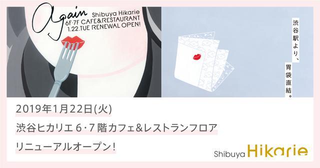 画像: again Shibuya Hikarie | カフェ&レストランフロアがリニューアル!